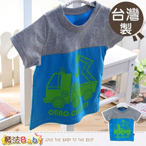 幼童短袖T恤~台灣製舒適上衣~男童裝~魔法Baby~k33960