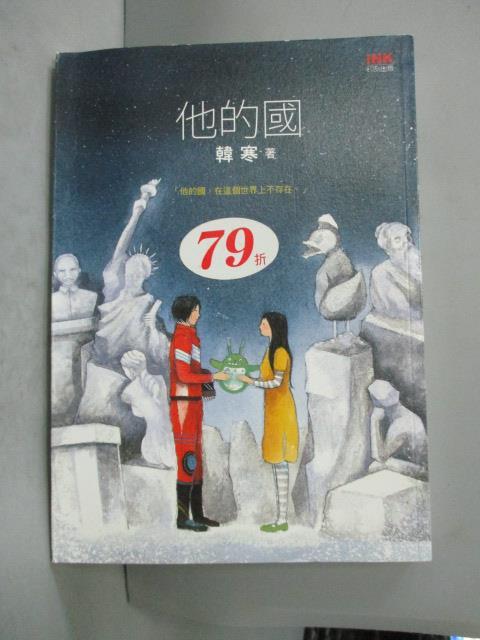 【書寶 書T6/一般小說_GMY】他的國_韓寒