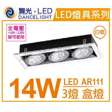 卡樂購物網:舞光LED14W3燈2700K黃光全電壓AR111白框盒燈_WF430542
