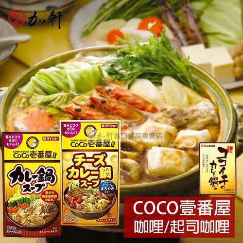 《加軒》日本道地COCO壹番屋咖哩湯底 咖哩/起司咖哩