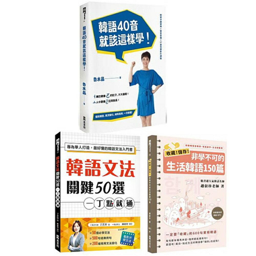 《韓語文法關鍵50選》+《非學不可的生活韓語150篇》+《韓語40音就該這樣學!》