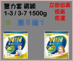 ❤ 歡慶雙12 ❤【活動價】豐力富 資穎 配方幼兒成長奶粉 / 兒童奶粉 1500g x 6 罐