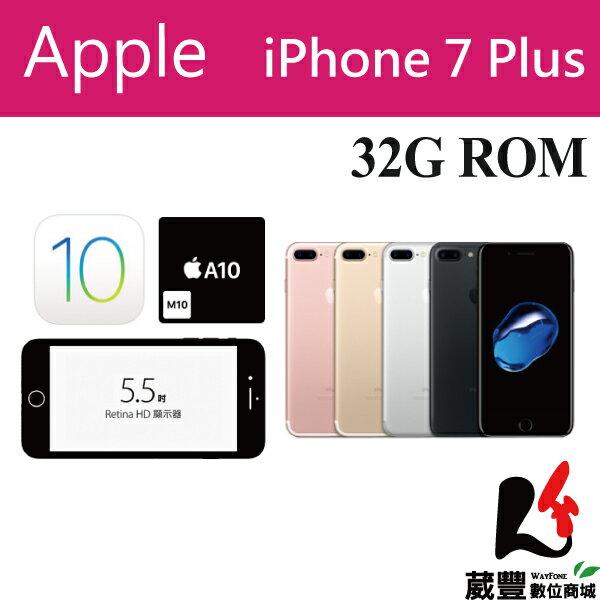 【贈LED隨身燈】Apple iPhone 7 Plus 32G 防水防塵IP67 5.5 吋智慧型手機【葳豐數位商城】