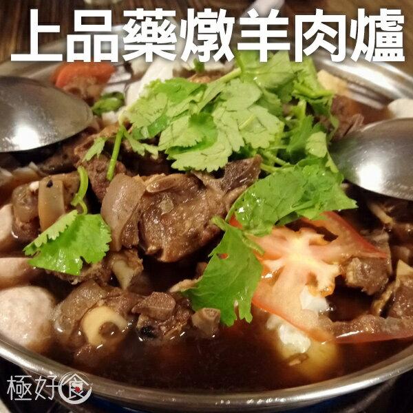 極好食:【年菜特典】❄極好食❄上品藥燉羊肉爐-1200g±5%★1月限定全店699免運