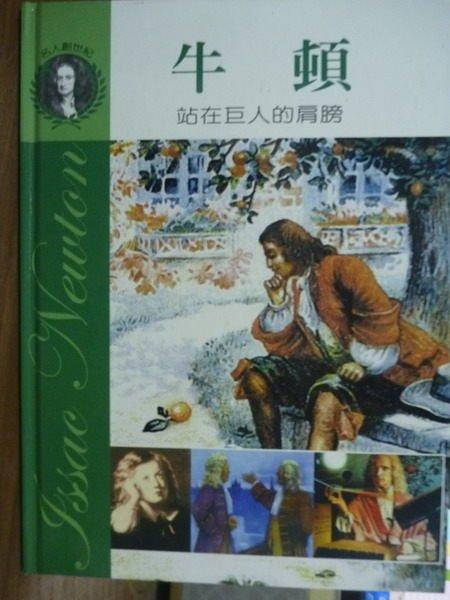 【書寶二手書T3/傳記_QAH】牛頓-站在巨人的肩膀_秦海