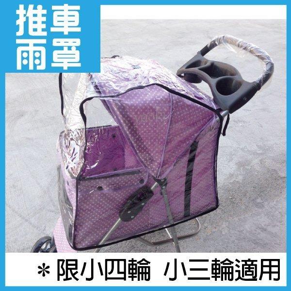 凱莉小舖【LRA】大三輪寵物推車雨罩 適用本賣場BLTR2系列大三輪推車