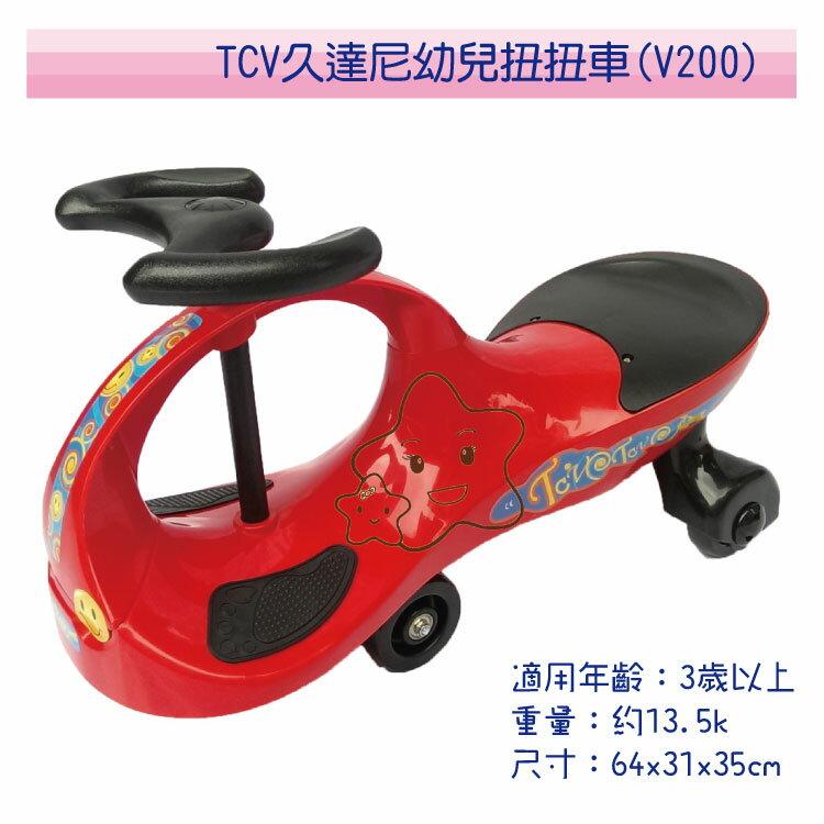 【大成婦嬰】TCV 久達尼 幼兒扭扭車(V200) 碰碰車/搖搖車
