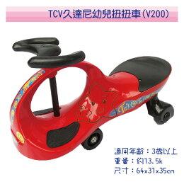 TCV 久達尼 幼兒扭扭車 碰碰車/搖搖車