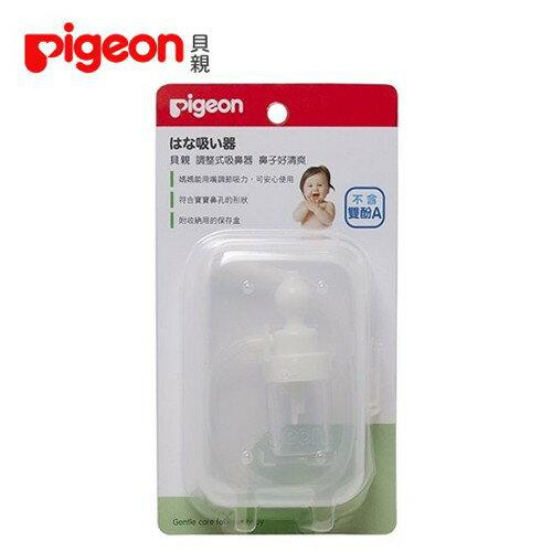 貝親 調整式吸鼻器-P10857
