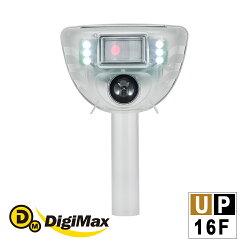 DigiMax★UP-16F 動物驅逐器 [超音波驅逐][藍芽控制][紅外線偵測][太陽能節電]