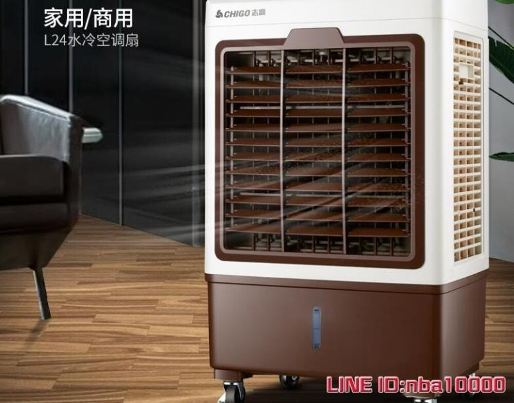 冷風扇志高冷風機家用單冷工業空調扇商用制冷氣扇水冷風扇遙控小空調JD CY潮流站