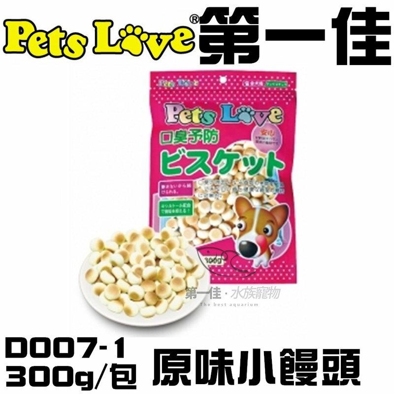 [第一佳 水族寵物] 紐西蘭Pets Love【原味小饅頭 D007-1 300g/包】防口臭 防齒垢