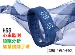 【尋寶趣】H5S USB多功能智慧手環 3D計步 心率監測 睡眠分析 卡路里 鬧鐘 運動手錶 智能手錶 Wah-H5S