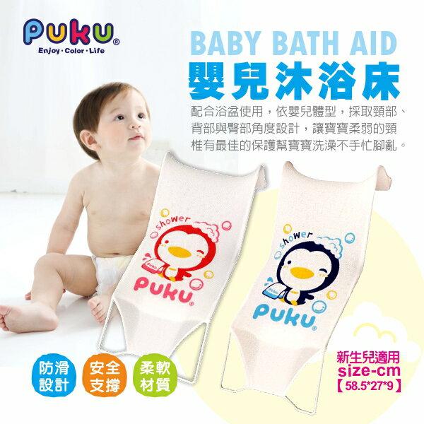 『121婦嬰用品館』PUKU 沐浴床 - 藍 1