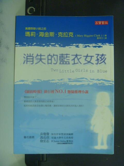 ~書寶 書T1/一般小說_JJB~消失的藍衣女孩_夏荷立 瑪莉海金斯克拉克