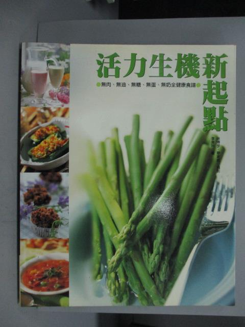 ~書寶 書T4/養生_YCX~活力生機新起點~無肉、無油、無糖、無蛋、無奶全健康食譜_李美