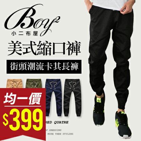 ☆BOY-2☆【NQOP99019】縮口褲潮流伸縮束口卡其哈倫褲
