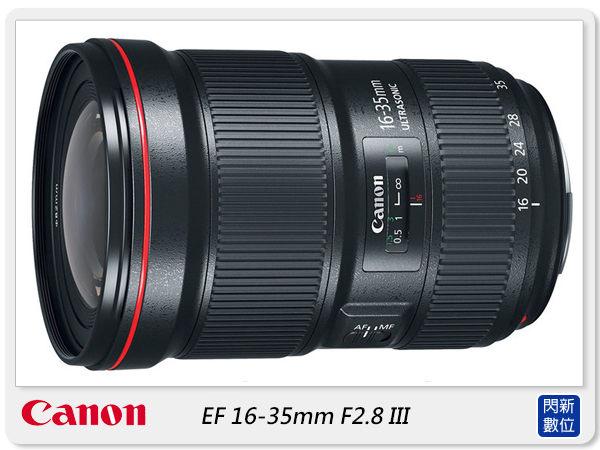 Canon EF 16-35mm F2.8L/F2.8 L III USM 三代 超廣角 變焦鏡頭(16-35;彩虹公司貨)