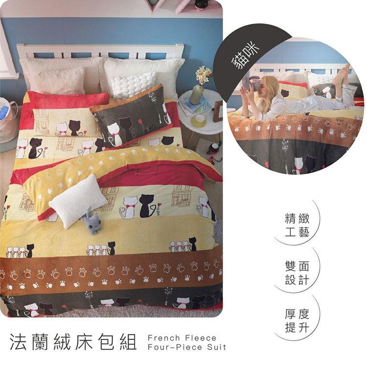專櫃級法蘭絨床包組 (單人 / 雙人 / 加大 / 特大) 兩用毯被套 法萊絨 多款任選 BEST貝思特 F1 3