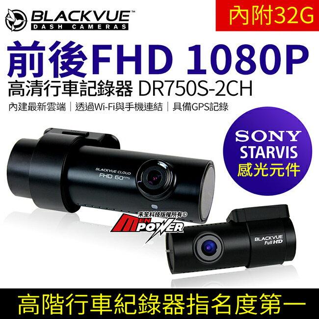 【附32G】維迪歐 口紅姬 DR750S-2CH 雙鏡頭行車記錄器 最新雲端機種 WIFI 前後SONY感光【禾笙科技】