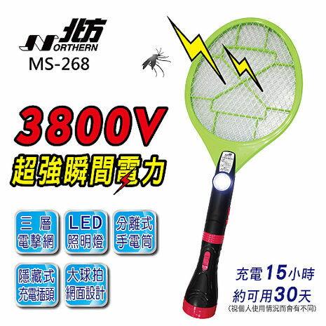 <br/><br/>  【北方】多層密集電擊網 充電式捕蚊拍 MS-268<br/><br/>