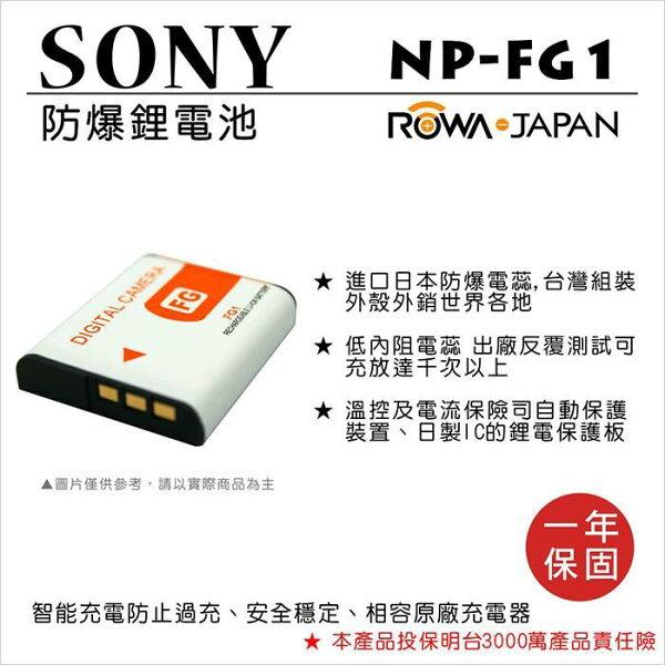 攝彩@樂華FORSonyNP-FG1相機電池鋰電池防爆原廠充電器可充保固一年