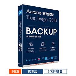 Acronis 安克諾斯 True Image 2018 標準版1次性購買-3台裝置【三井3C】