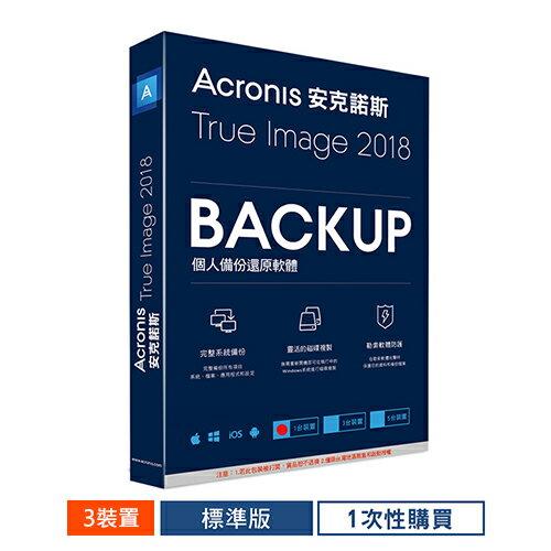 Acronis安克諾斯TrueImage2018標準版1次性購買-3台裝置【三井3C】