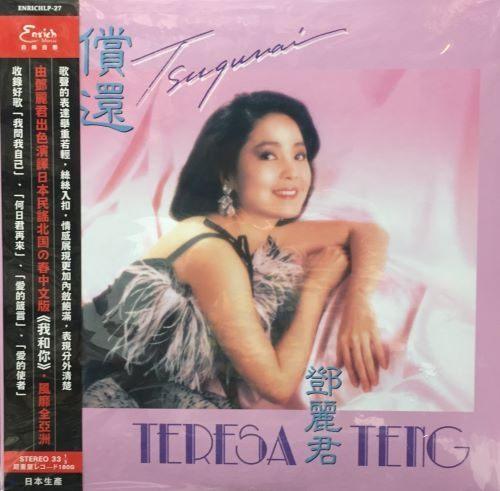 【停看聽音響唱片】【黑膠LP】鄧麗君:償還 0