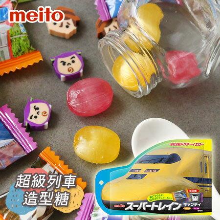 日本meito名糖超級列車造型糖60g水果糖列車糖糖果【N600132】