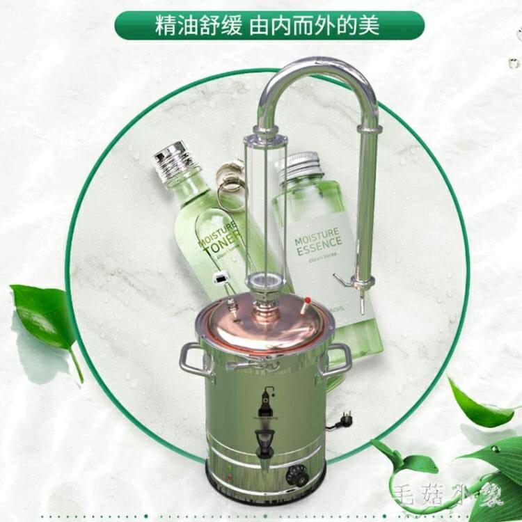 水晶塔式純露精油機入門純露精油蒸餾器自制純露精油機 FX2553