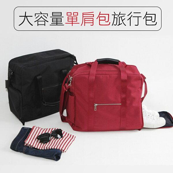 韓款大容量單肩包行李袋收納袋出國旅遊短款衣服鞋子童裝包裝包裝袋收納包休閒包