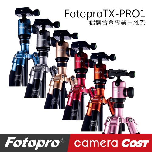 Fotopro TX-PRO1 鋁鎂合金專業三腳架 五色 四節腳架 PRO1