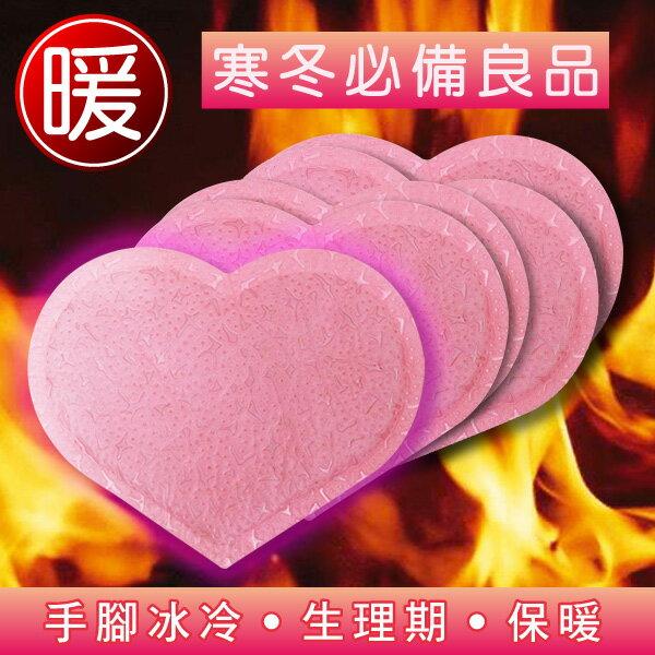 【aife life】黏貼式愛心暖暖包/暖手貼/保暖貼/保暖包/熱貼/暖手寶/暖暖蛋/暖宮貼/保暖用品/毯子/毛毯