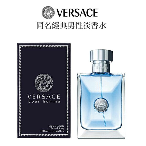 Versace凡賽斯同名經典男性淡香水SP嚴選家