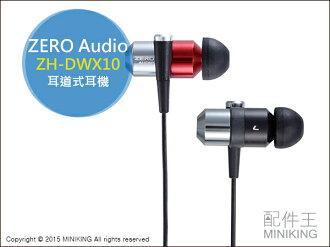 【配件王】日本代購 ZERO Audio ZH-DWX10 雙動圈單體 耳道式耳機 鋁製框體 入耳式耳機