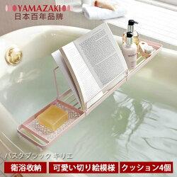 日本【YAMAZAKI】Kirie典雅雕花浴缸置物架-粉★牙刷座/牙刷掛/置物架/盥洗用具收納/萬用收納
