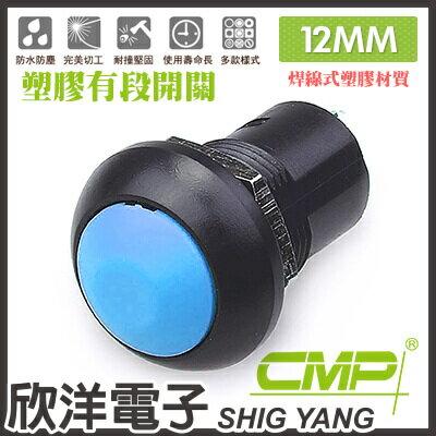 ※ 欣洋電子 ※ 12mm塑膠有段開關(焊線式) / S12101B-塑膠 藍、綠、紅、白、橙 五色自由選購/ CMP西普