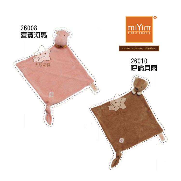 【大成婦嬰】美國 miYim 安撫巾系列 26001(7款樣式) 全新 公司貨 0