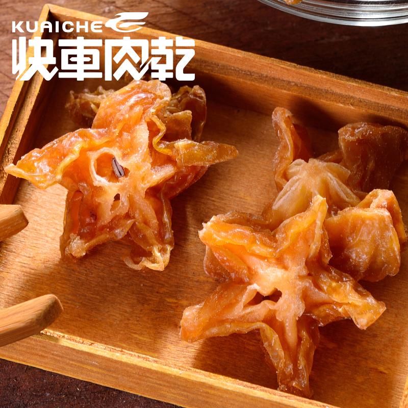 【快車肉乾】楊桃乾 - 個人輕巧包 (150g / 包) 1