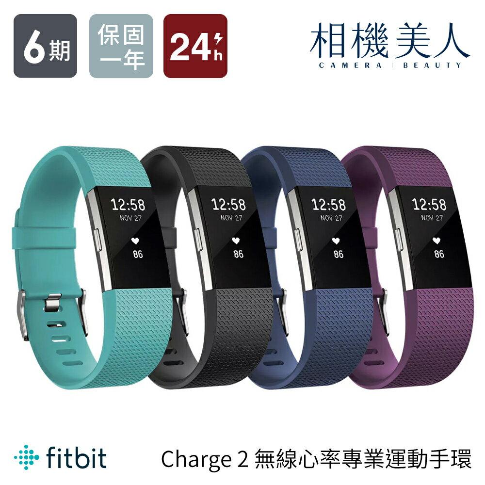 【赠专属保护贴】Fitbit Charge 2 无线心率监测专业运动手环 心率 步数 睡眠 穿戴装置 GPS 可换表带