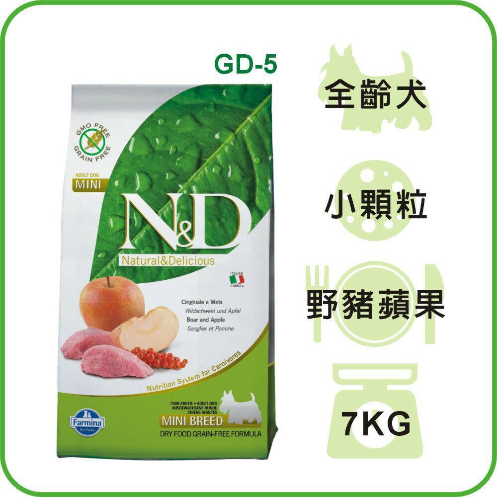 【Farmina 法米納】挑嘴成犬天然無穀糧 GD-5 野豬蘋果 小顆粒 7kg