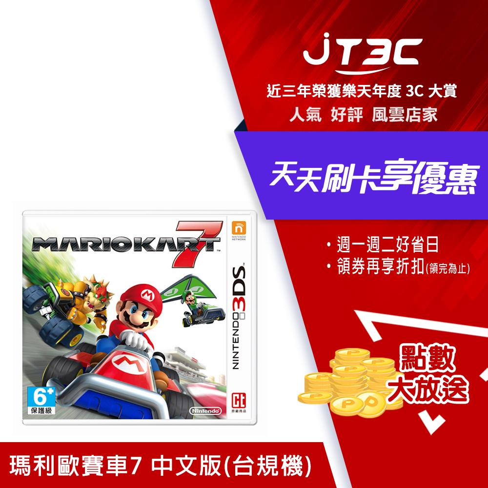 任天堂3DS / 3DSXL 瑪利歐賽車7(馬力歐卡丁車7 / Mario Kart 7)-中文版(台規機)