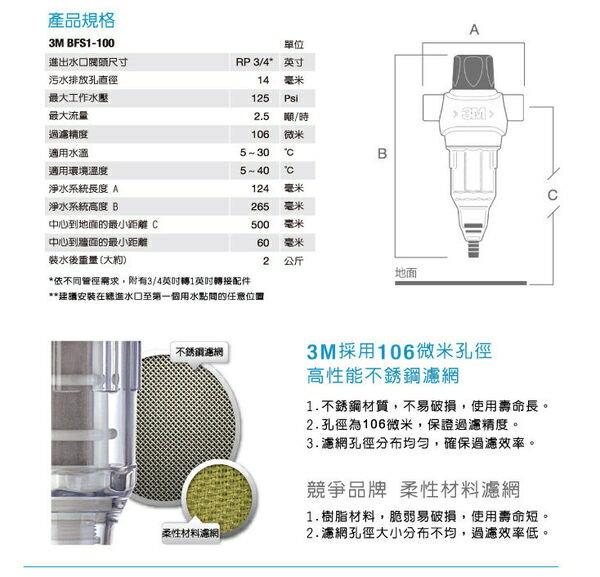零利率+標準安裝 3M BFS1-80反洗式淨水系統 / 水塔前置過濾 / 淨水器 / 濾水器★BFS1-100升級版 ★免費到府安裝 3