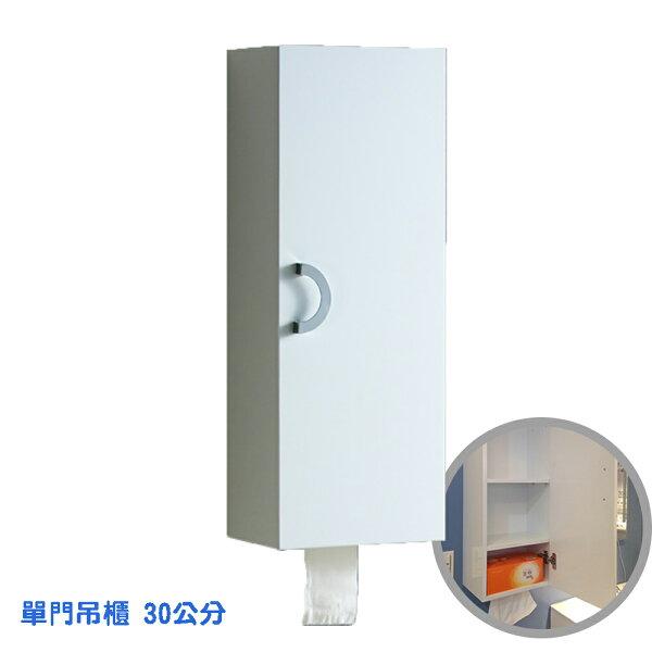 【ROMAX】高CP值小巧收納單門吊櫃30公分