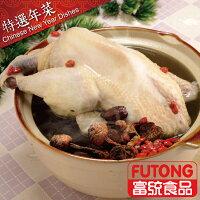 除夕圍爐火鍋推薦《 2018經典年菜|覆熱即食》【富統食品】巴西蘑菇燉雞2.5kg(約4人份) ◤圍爐火鍋推薦◢
