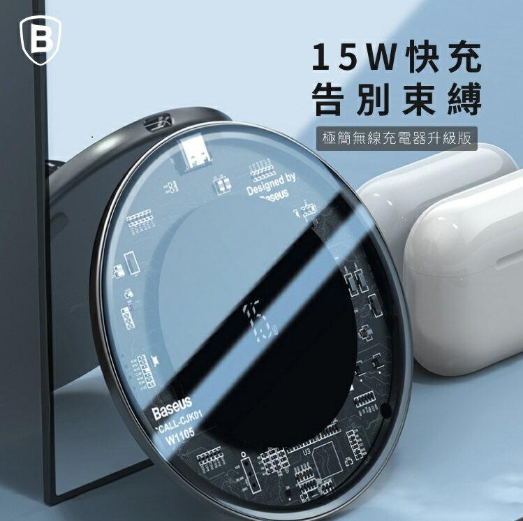 Baseus倍思-極簡無線充電器(升級版QI認證)(TC輸入)(15W) -白