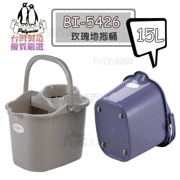 【九元生活百貨】BI-5426玫瑰地拖桶15L附輪水桶拖把擰乾台灣製
