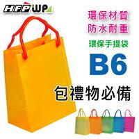一個只要20元 HFPWP ^~10個量販^~ B6手提袋 亮彩PP環保無毒 防水 製 S