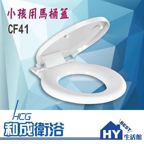 HCG 和成 CF41 小孩用馬桶蓋 幼兒馬桶蓋 -《HY生活館》水電材料專賣店
